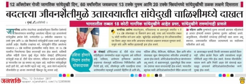 Janshakti - old age sandhivata problem