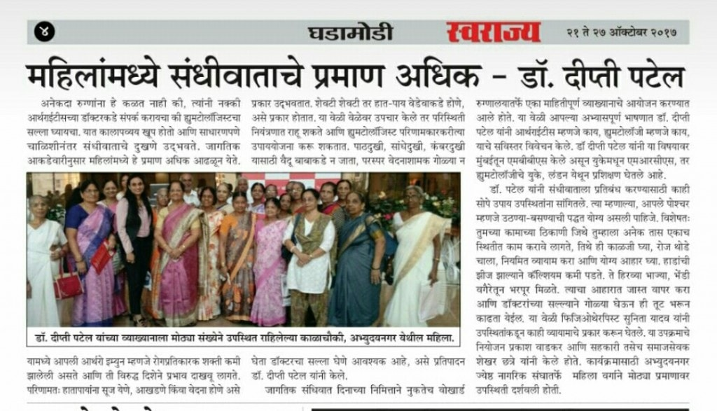 swarajya- sandhivata news by dipti patel