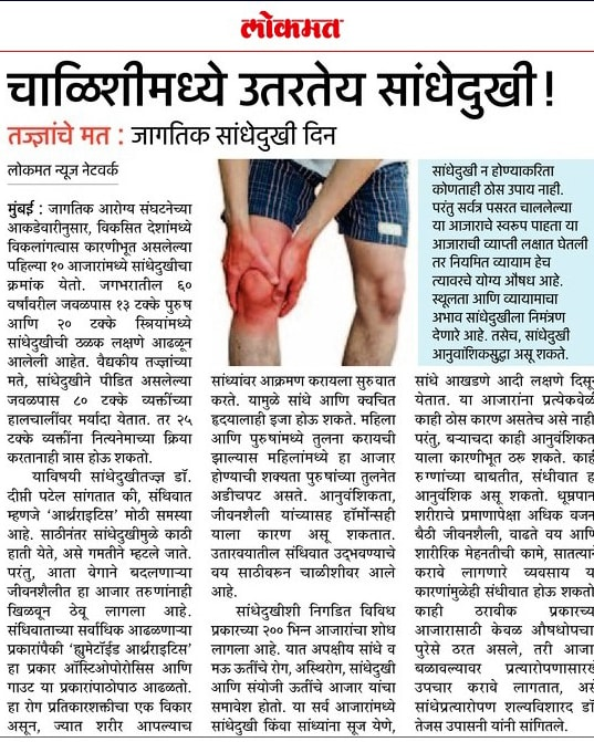 Sadhedukhi news of dr. dipti patel